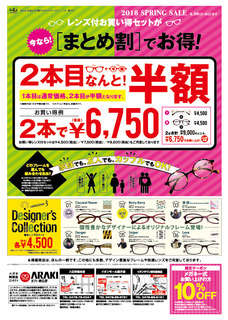 2018_345gatu_kakaku#1561C41 (002).jpg