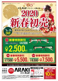 2020正月チラシ 銚子.jpg